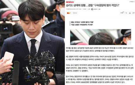 Cảnh sát Hàn Quốc bất ngờ thông báo cáo trạng mới chống lại Seungri, lần này là tội gì?