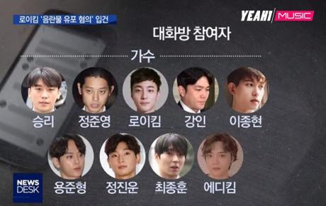 Tin nóng : MBC tung danh sách 10 thành viên chatroom toàn mỹ nam Kbiz mà Jung Joon Young phát tán clip